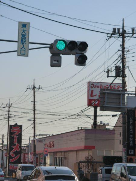 東大宮駅入口交差点