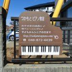つかもとピアノ教室ピアノ看板、外