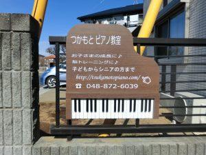 ピアノ看板、外