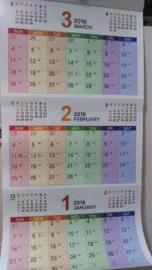 カレンダーたて