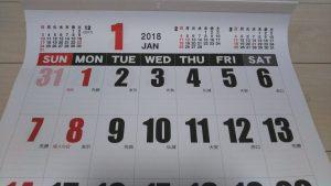 白地カレンダー