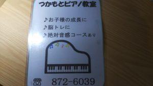 つかもとピアノA4看板