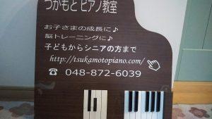 つかもとピアノこわれた看板