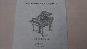 つかもとピアノ プログラム